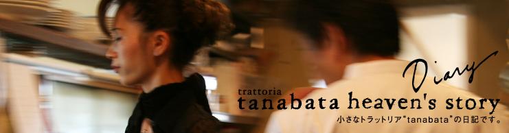 "『Diary』trattoria tanabata(トラットリア タナバタ)heaven's story 小さなトラットリア""tanabata""の日記です。"